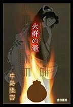 Homura-no-tsubo The Art Detective Maria (japanese Edition)