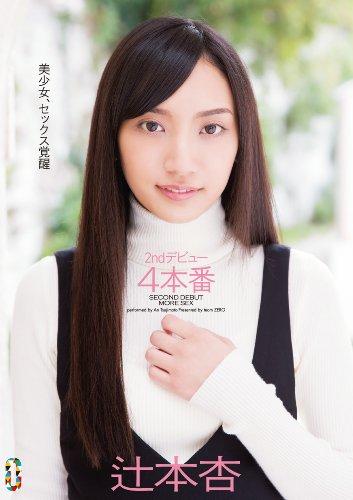 2ndデビュー4本番 辻本杏 teamZERO [DVD]