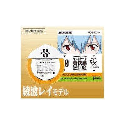 【第2類医薬品】サンテFXネオ 12mL