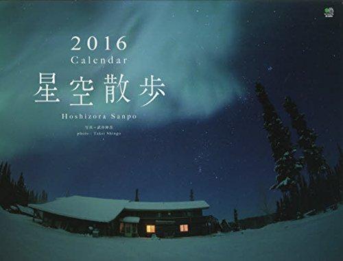 星空散歩カレンダー 2016 ([カレンダー])
