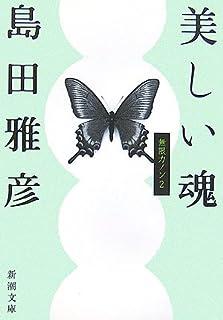 美しい魂 (新潮文庫)