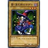 【遊戯王カード】 闇・道化師のサギー BE2-JP039-N