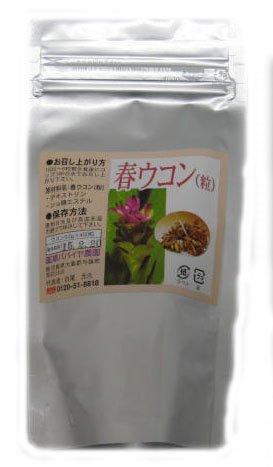与論島 ㈱薬草パパイヤ農園 春ウコン(粒)450粒 1袋