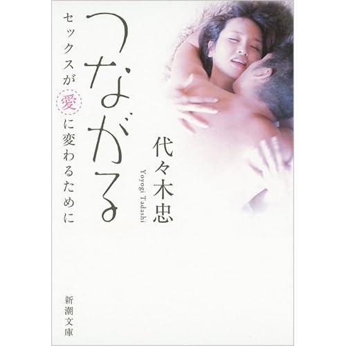 つながる: セックスが愛に変わるために (新潮文庫)