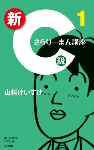 新C級さらりーまん講座 1 (ビッグコミックススペシャル)