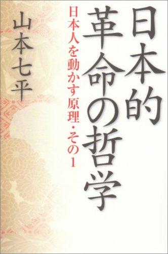 日本的革命の哲学 (NON SELECT 日本人を動かす原理 その 1)