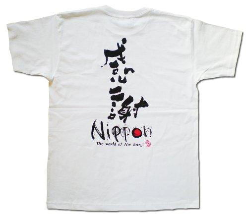 書道家が書く漢字屋の漢字Tシャツ 感謝
