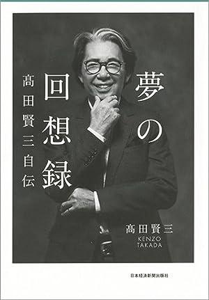 夢の回想録 高田賢三自伝 (日本語)