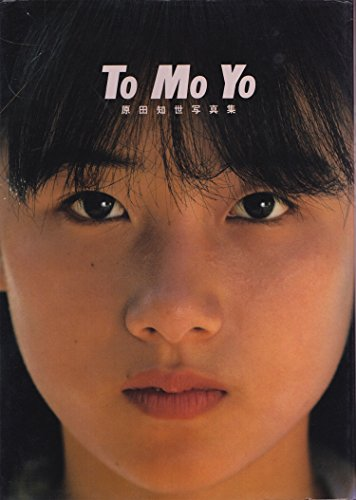 Tomoyo―原田知世写真集 (1984年)