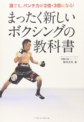 まったく新しいボクシングの教科書—誰でも、パンチ力が2倍・3倍になる!