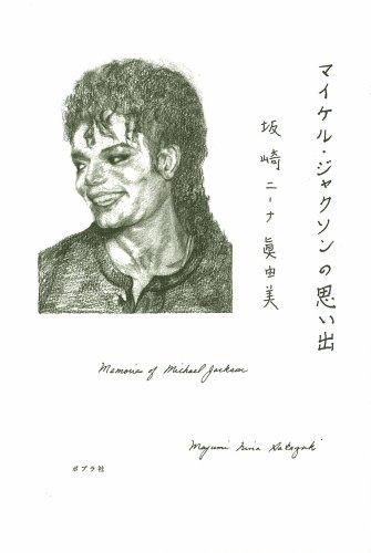 マイケル・ジャクソンの思い出