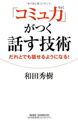 「コミュ力」がつく話す技術―だれとでも話せるようになる! (WIDE SHINSHO 187) (新講社ワイド新書)
