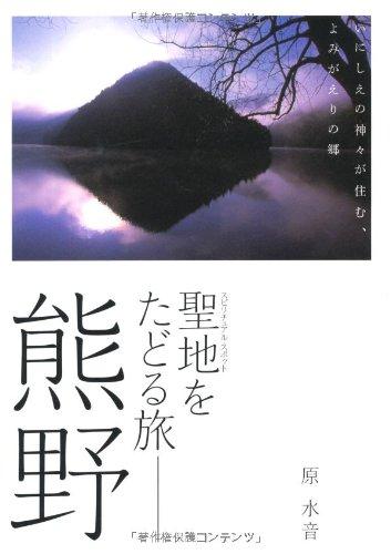 聖地(スピリチュアル・スポット)をたどる旅-熊野