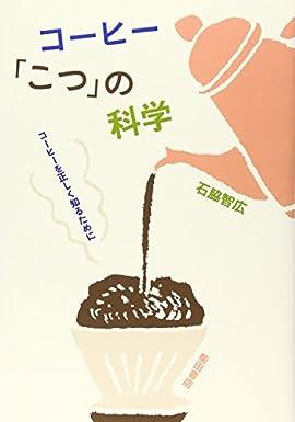 コーヒー「こつ」の科学―コーヒーを正しく知るために