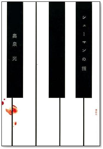 シューマンの指 (100周年書き下ろし)
