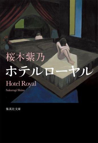 ホテルローヤル (集英社文庫 さ)