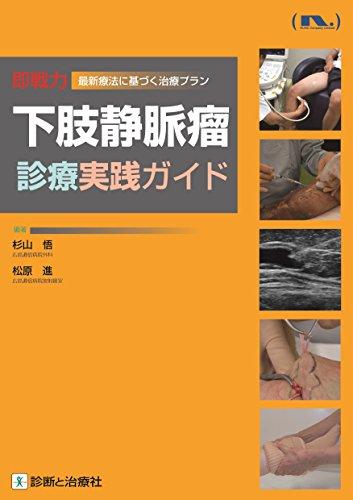 即戦力 下肢静脈瘤診療実践ガイド 最新療法に基づく治療プラン