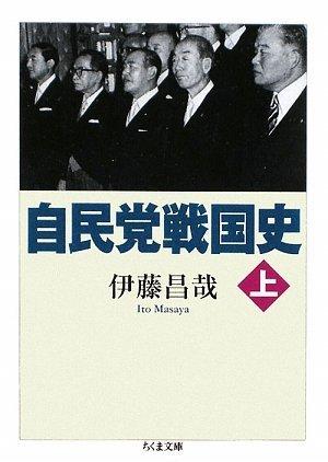 自民党戦国史〈上〉