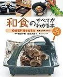 懐石料理を知ろう: 和食とおもてなし (和食のすべてがわかる本)