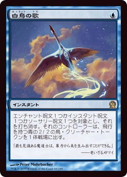マジックザギャザリング 白鳥の歌 (レア) / テーロス(THS) / 日本語版