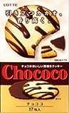 ロッテ チョココ 17枚×5個