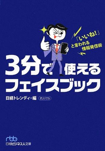 3分で使えるフェイスブック―「いいね! 」と言われる情報発信術 (日経ビジネス人文庫 ブルー に 12-1)