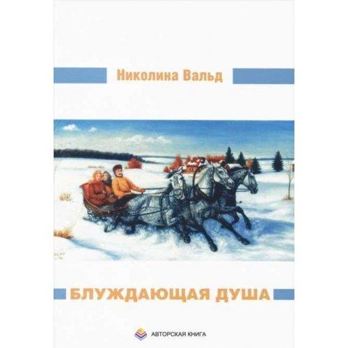Bluzhdayuschaya dusha