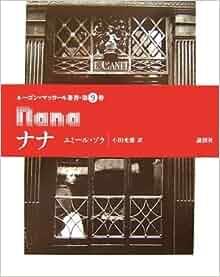 ナナ (ルーゴン=マッカール叢書)                    単行本                                                                                                                                                        – 2006/9