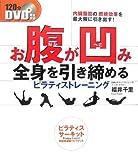 DVD お腹が凹み全身を引き締めるピラティストレーニング