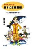 ぜひ知っておきたい日本の水産養殖―人の手で育つ魚たち
