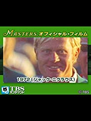 マスターズ・オフィシャル・フィルム1972(ジャック・ニクラウス)