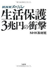 NHKスペシャル 生活保護3兆円の衝撃