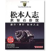 タカラトミー 松本人志 世界の珍獣 第1弾 BOX(12個入り)