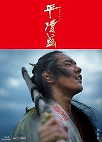 平清盛 完全版 Blu-ray-BOX 第壱集