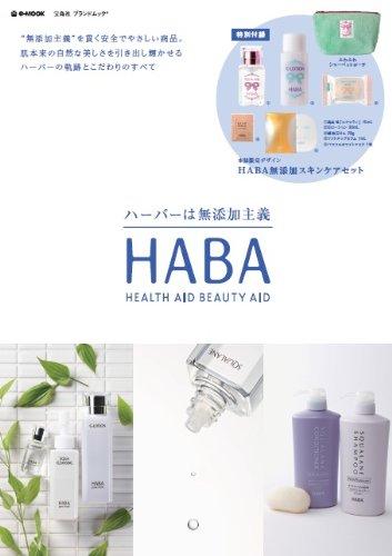 HABA ハーバーは無添加主義 (e-MOOK 宝島社ブランドムック)