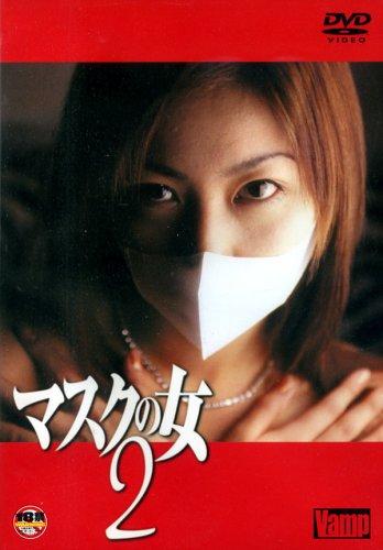 マスクの女2 [DVD]