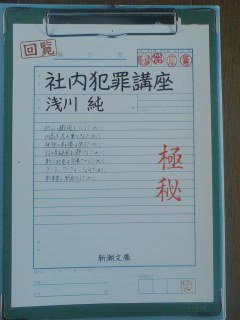 社内犯罪講座 (新潮文庫)
