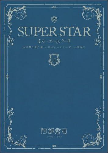 SUPERSTAR(上) (ヤンマガKCスペシャル)