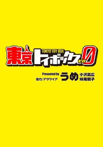 東京トイボックス 0 (Kindle 連載)