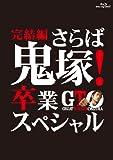 GTO 完結編~さらば鬼塚! 卒業スペシャル~ Blu-ray