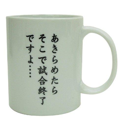 「あきらめたらそこで試合終了ですよ…」アニメ名言メッセージマグカップ☆ギフト面白食器通販☆/