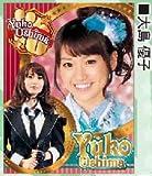 AKB48 2012年カレンダー A2サイズ [大島優子]