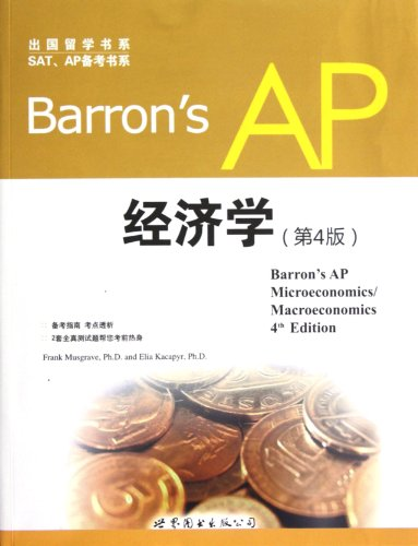 Barrons AP Microeconomics/Macroeconomics(4th Edition) (Chinese Edition)
