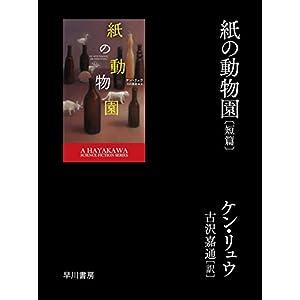 【期間限定配信】紙の動物園〔短篇〕 (ハヤカワ文庫SF) [Kindle版]