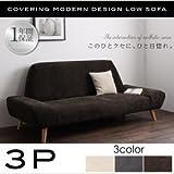 IKEA・ニトリ好きに。カバーリングモダンデザインローソファ【epais】エペ 3P | スチールグレー