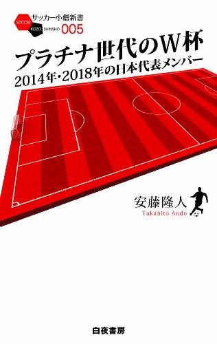 プラチナ世代のW杯 2014年・2018年の日本代表メンバー (サッカー小僧新書)