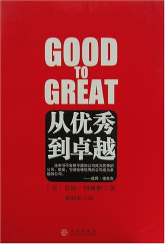 good-to-great-simplified-chinese-version