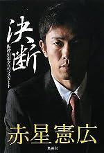 決断~阪神引退からのリスタート~