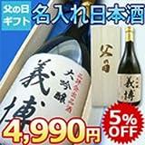 【2010父の日ギフト 送料無料】【お父さんの名入れ】新潟 笹祝 大吟醸 品評会出品酒 720ml