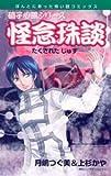 怪念珠談(たくされたじゅず)―硝子心眼シリーズ (ほんとにあった怖い話コミックス)